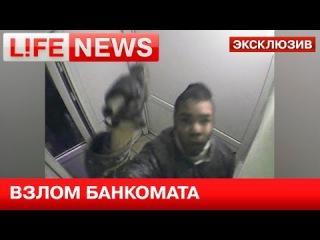 Грабители, пытавшиеся вскрыть банкомат молотком, попали на видео