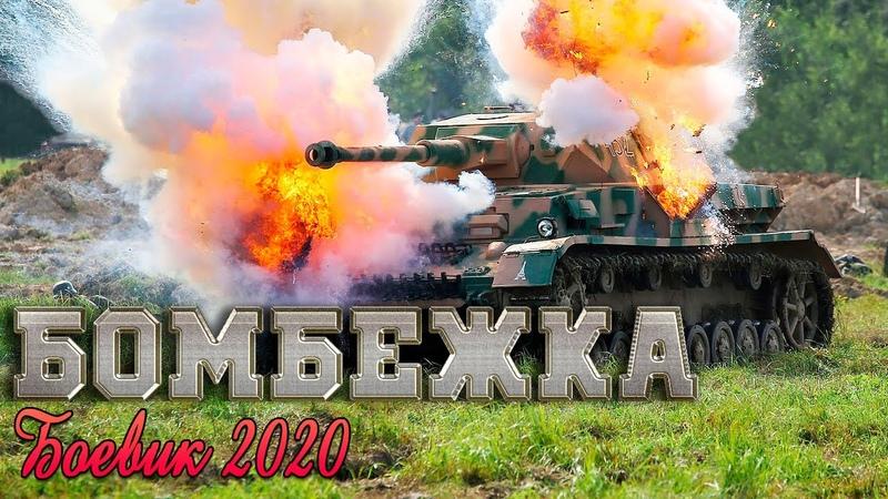 Таинственный фильм про загадочное дело БОМБЕЖКА @ Русские боевики 2020 новинки