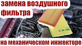 Замена воздушного фильтра на K-Jetronic audi 80 (VAG)