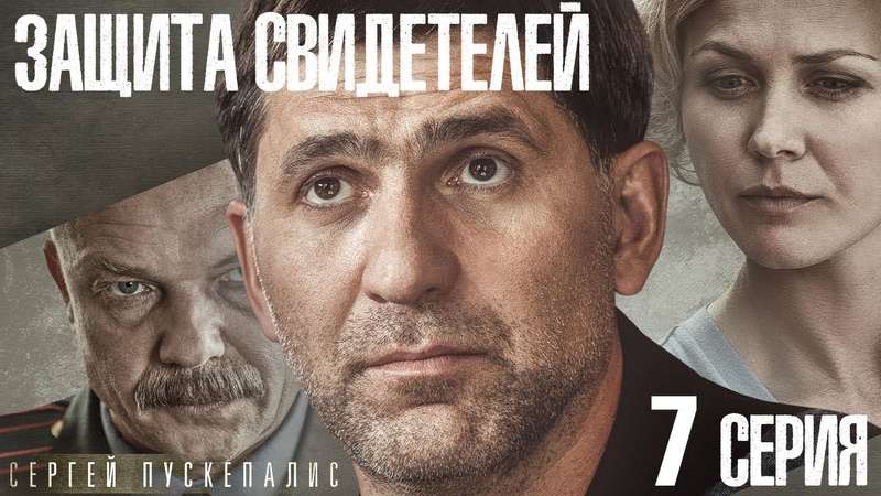 сериал Защита свидетелей 7 серия