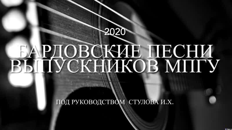 Ансамбль Барды МПГУ 2020