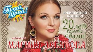 Марина Девятова - 20 лет вместе с Вами - Юбилейный концерт в Кремле