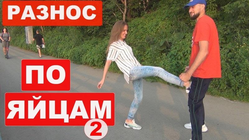 УДАРЫ ПО ЯЙЦАМ 2 ПРАНК kick me in the BALLS PRANK Придурки из Хаззарда
