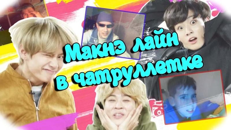 BTS Crack Maknae line in chatroulette Макнэ лайн в видеочате