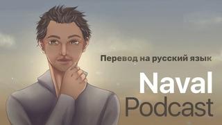 """Навал Равикант """"Как разбогатеть (не полагаясь на удачу)"""": все эпизоды."""