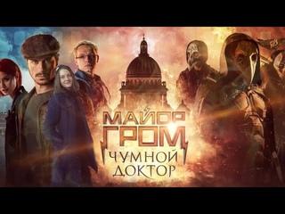Мнение о фильме «Майор Гром : Чумной доктор» или шикарное русское кино!   А кто ваш герой?~