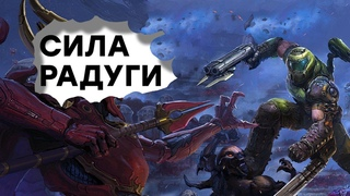 [СТРИМ] Больше цвета! Смотрим DOOM Eternal: The Ancient Gods - Part One