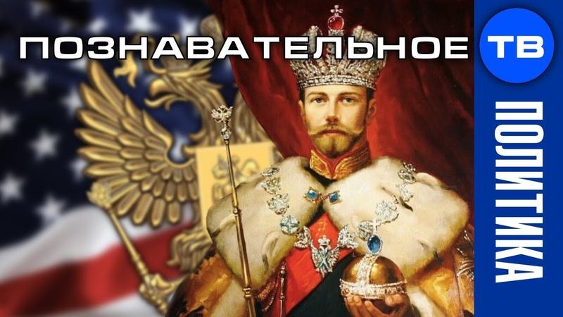Америка была колонией Российской империи США созданы в 1861 году Артём Войтенков