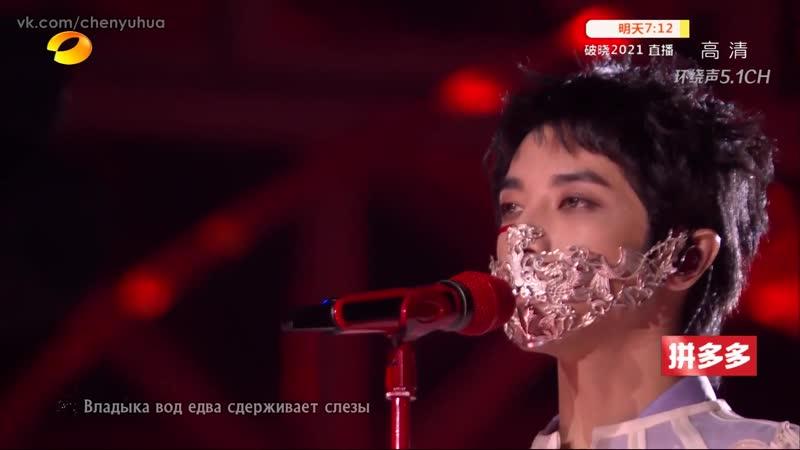 Rus sub Пришествие короткая версия ARRIVAL《降临 》 Hua Chenyu 华晨宇 HunanTVNewYearConcert 31 12 2020