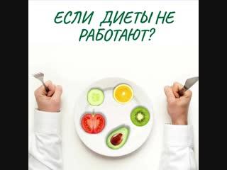 Если диеты не работают