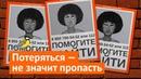 Лиза Алерт кто и как ищет пропавших людей в России