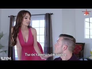 Стройная мачеха соблазнила пасынка,с переводом (Lexi Luna,инцест,milf,минет,русское,секс,анал,сиськи,PornHub,азиатку,зрелую)