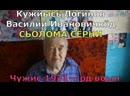 СЁРНИ Василий Иванович Логинов Кужйысь