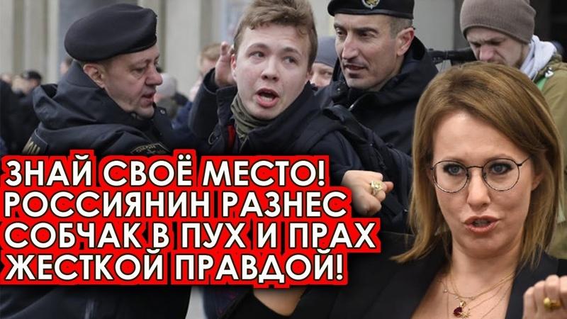 Знай свое место Россиянин разнес либералку Собчак в пух и прах жесткой правдой