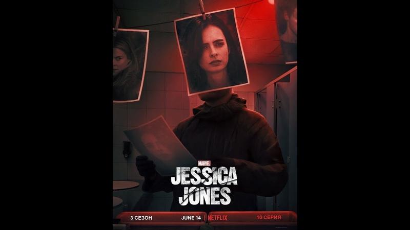 Обзор сериала Джессика Джонс 3 сезон 10 серия