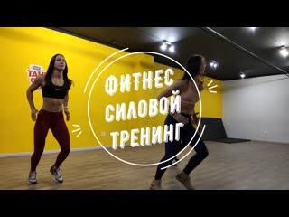 Танцуй от Сердца. ФитнесСиловой тренинг