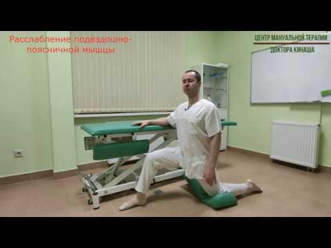 Расслабление подвздошно поясничной мышцы Лечение боли в спине Уменьшение поясничного гиперлордоза переразгибания в пояснице