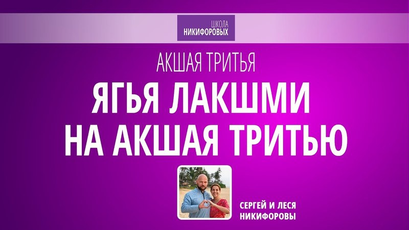 Ягья Лакшми на Акшая Тритью
