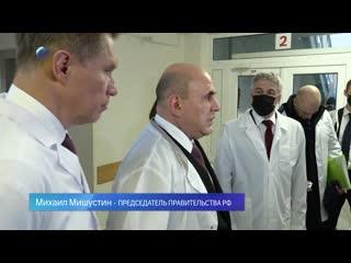 Визит Председателя Правительства России Михаила Мишустина и федеральных министров