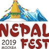 Фестиваль Непала/ Nepal Fest 2019