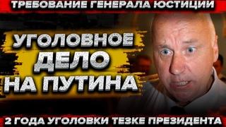Требование генерала Бастрыкина/Уголовное дело на В. Путина - президентского тезку/Акция Навальный