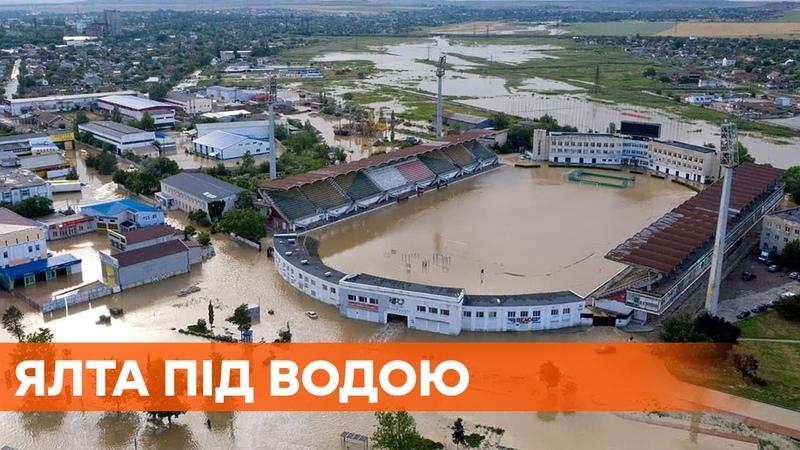Загиблі зниклі безвісти та поранені В окупованій Росією Ялті стався справжній потоп