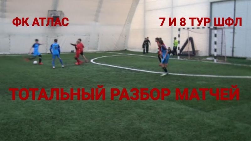 ФК АТЛАС I ТОТАЛЬНЫЙ РАЗБРОР МАТЧЕЙ I 7 И 8 ТУР Школьной Футбольной Лиги