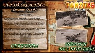Codename: Panzers – Phase Two. Страны Оси – Миссия 1: Сиди-Баррани (все секреты)