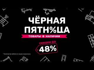 ЧЁРНАЯ ПЯТНИЦА! СКИДКИ ДО 48% НА МЕБЕЛЬ!