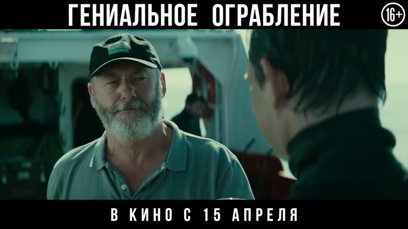 Гениальное ограбление В кино с 15 апреля 2021 Ролик № 1 HD 16