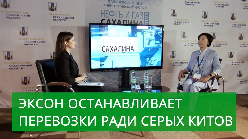 Сахалинский Эксон останавливает перевозки ради серых китов Интервью с Вице президентом компании