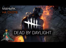 Маньяк Volf настоящий, в Dead by Daylight!