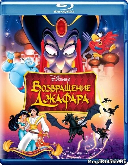 Возвращение Джафара / The Return of Jafar (1994/BDRip/HDRip)