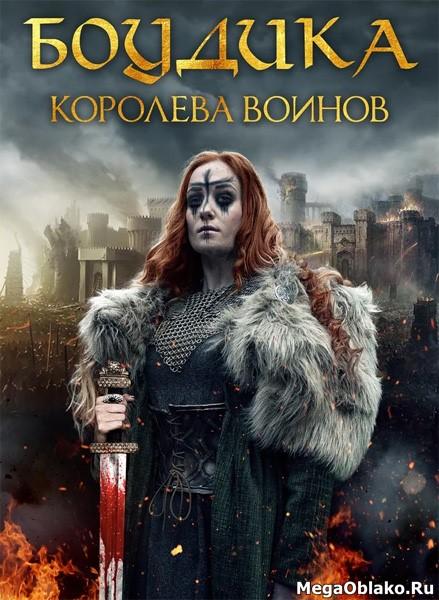 Боудика — королева воинов / Boudica: Rise of the Warrior Queen (2019/WEB-DL/WEB-DLRip)