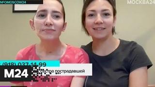 Москвичи помогли девушке, попавшей под колеса лихача - Москва 24