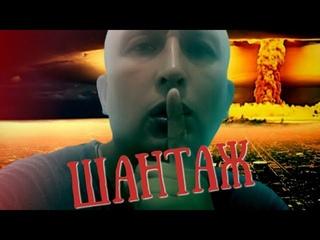 Шантаж РЛС/Radar blackmail