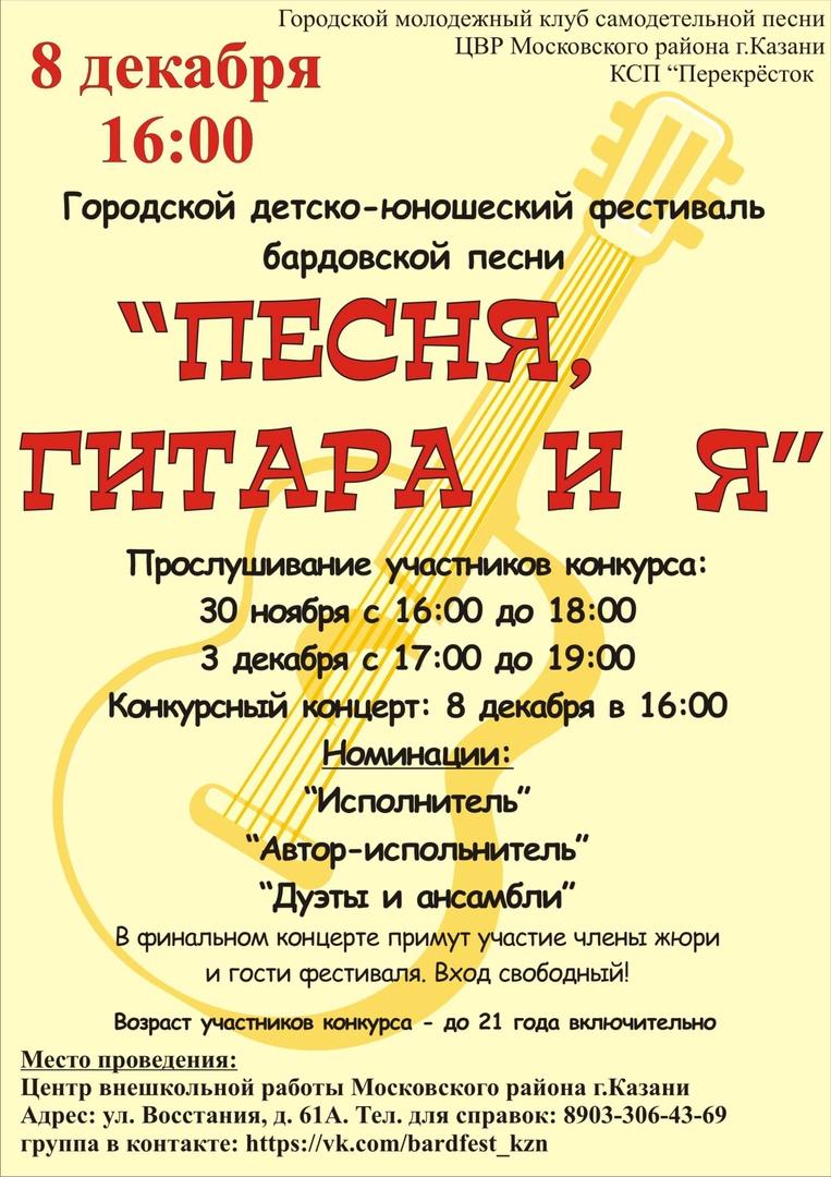 """Афиша Казань """"Песня, гитара и Я""""- Городской Детско-юношеский"""