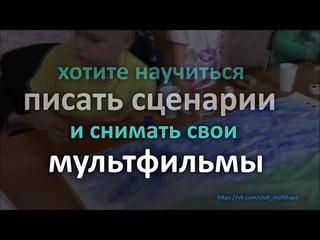 """О мультстудии """"Исцеление Творчеством"""" г. Челябинск"""