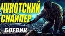 Сахалинский боевик!! - ЧУКОТСКИЙ СНАЙПЕР - Русские боевики смотреть онлайн