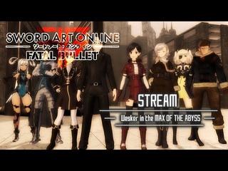 Sword Art Online: FATAL BULLET №28  (rus) -  МАСКА БЕЗДНЫ. ПРОБИВАЕМ ПОСЛЕДНИЕ РУБЕЖИ