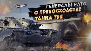 """""""Мечта танкиста"""": В США рассказали о превосходстве российского Т-95 над танками НАТО"""