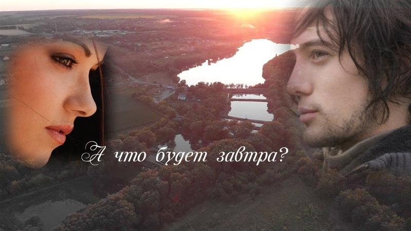 Разговор влюблённых А что будет завтра А завтра будет осень And what will happen tomorrow