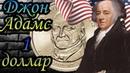 1 доллар 2008.Джон Куинси Адамс. шестой президент США.