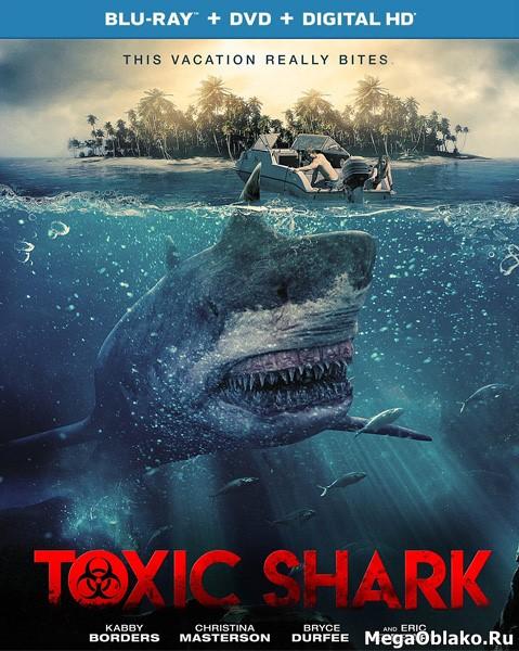 Ядовитая акула / Токсичная акула / Toxic Shark (2017/BDRip/HDRip)