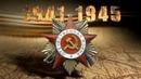 Башкортостан в годы Великой Отечественной войны