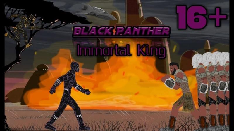 Чёрная Пантера Безсмертный Король короткометражный мультфильм Рисуем Мультфильмы 2