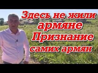 Здесь не жили армяне. Признание самих армян