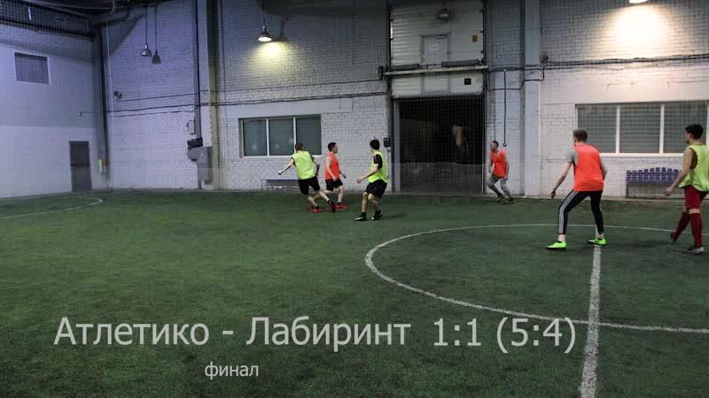 Финал Атлетико Лабиринт 1 1 5 4
