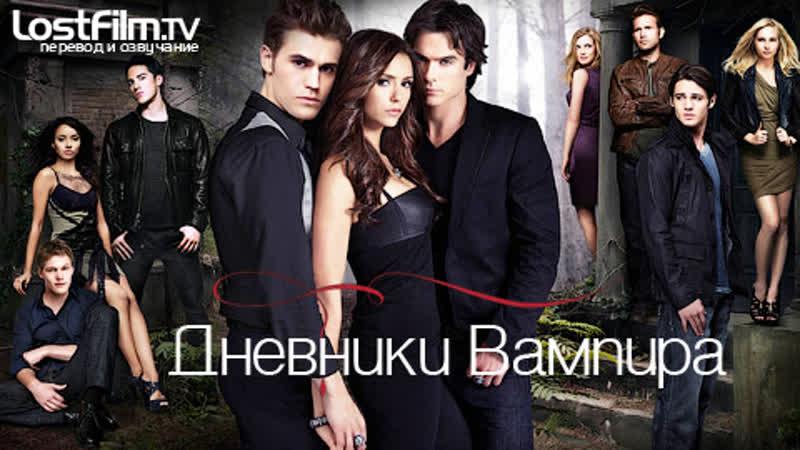 Дневники вампира 3 сезон 1 - 11 серия