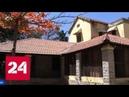 Усадьба семьи Рерихов в Индии будет превращена в музей - Россия 24